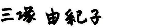 三塚由紀子